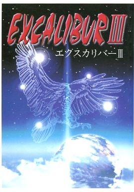 <<スラムダンク>> EXCALIBUR III エクスカリバー (流川楓×桜木花道) / OZ