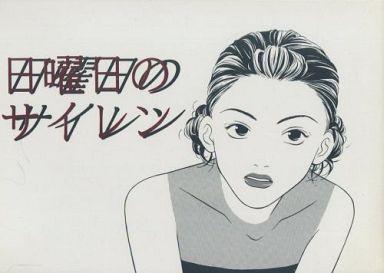 <<その他アニメ・漫画>> 日曜日のサイレン (フグ田サザエ中心) / 桃芝