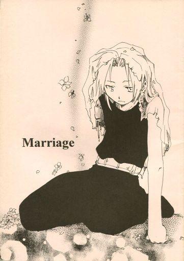 【中古】一般向け 女性・ボーイズラブ同人誌 <<鋼の錬金術師>> Marriage (ロイ×エドワード) / 駄菓子屋