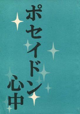 【中古】一般向け 女性・ボーイズラブ同人誌 <<アイシールド21>> ポセイドン心中 (筧駿、水町健悟) / 万有/Ω+NEXT
