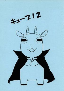 【中古】一般向け 女性・ボーイズラブ同人誌 <<その他アニメ・漫画>> 【コピー誌】キューブ! 2 (ヴァレンティーノファミリー ) / 自給自足ハーツ
