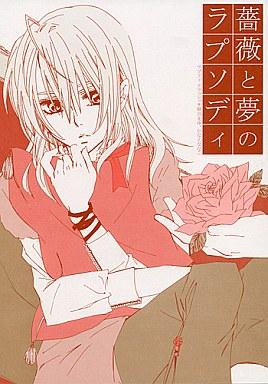 【中古】 <<ガンダムSEED&DESTINY>> 薔薇と夢のラプソディ (アスラン×キラ、ギルバート×レイ) / ラブリィクラッシュ
