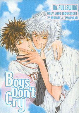 <<少年ジャンプ>> Boys Don't Cry (犬飼冥×猿野天国) / 不破飛鳥プレゼンツ(shaggy)/他人だから。