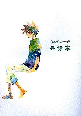 【中古】 <<おおきく振りかぶって>> 2006‐2007 再録本 / スパイスアレルギー