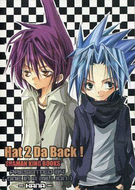 <<シャーマンキング>> Hat 2 Da Back! (碓氷ホロケウ、道蓮) / one in a million