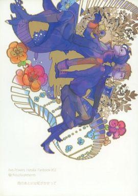 【中古】一般向け 女性・ボーイズラブ同人誌 <<ヘタリア>> 雨のあとには虹がかかって (プロイセン×オーストリア) / 塩chocola