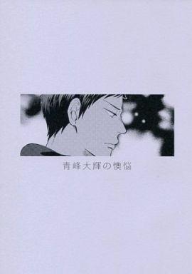 <<黒子のバスケ>> 【無料配布】青峰大輝の懊悩 (原澤克徳×青峰大輝) / RECREATE(リクリエイト)