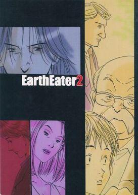 <<その他アニメ・漫画>> Earth Eater 2 (天馬賢三、ニナ、他) / NOTH DAKOTA