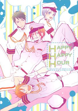 <<Free!>> HAPPY HAPPY HOUR (山崎宗介×松岡凛) / 塩化カルシウム