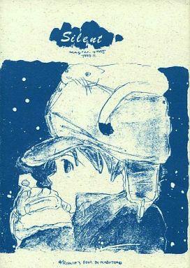 【中古】一般向け 女性・ボーイズラブ同人誌 <<その他アニメ・漫画>> Silent Magic (アルフレド、ロミオ) / かぼてん