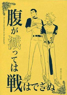 その他アニメ・漫画>> 腹が減っ...
