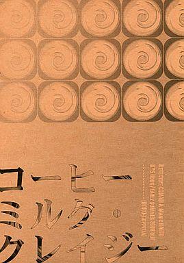 【中古】一般向け 女性・ボーイズラブ同人誌 <<名探偵コナン>> コーヒーミルク・クレイジー (オールキャラ) / 泥コッペリア
