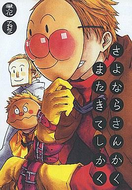 その他アニメ・漫画>> さよなら...