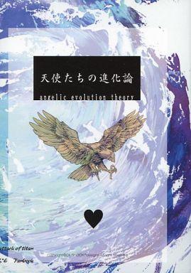 進撃の巨人>> 天使たちの進化論 ...