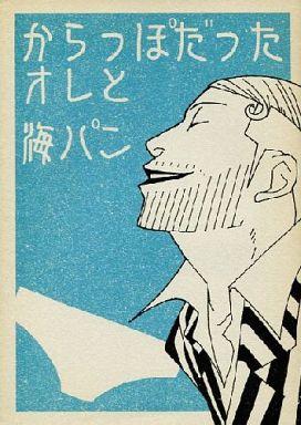 <<ワンピース>> からっぽだったオレと海パン (アイスバーグ、フランキー) / Groucho03