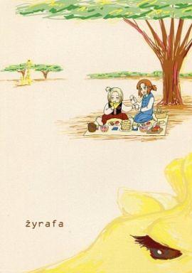 【中古】一般向け 女性・ボーイズラブ同人誌 <<ヘタリア>> zyrafa (トーリス、フェリクス) / じらふ