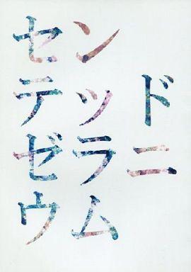 【中古】一般向け 女性・ボーイズラブ同人誌 <<ダイヤのA>> センテッドゼラニウム (倉持洋一+御幸一也×沢村栄純) / xx