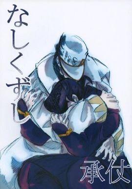ジョジョの奇妙な冒険 なしくずし (空条承太郎×東方仗助) / 承認兵仗