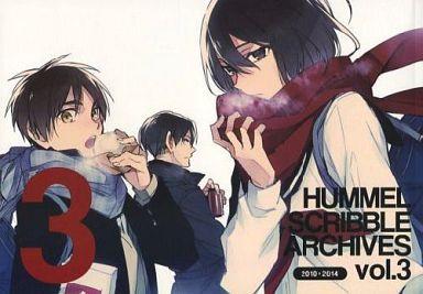 【中古】一般向け 女性・ボーイズラブ同人誌 <<よろず>> HUMMEL SCRIBBLE ARCHIVES vol.3 / ヒュンメル hummel