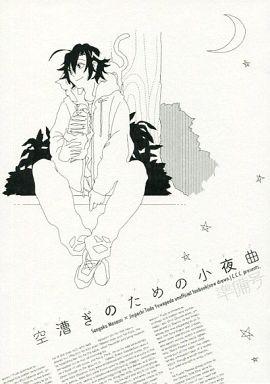 弱虫ペダル>> 【準備号】空漕ぎ...
