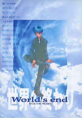 <<鎧伝サムライトルーパー>> World's end 世界の終わり (伊達征士×羽柴当麻) / TM NETWORK