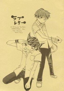 <<少年ジャンプ>> ラブレター (虎鉄大河×猪里猛臣) / ブラウニー
