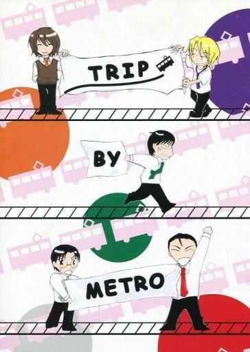 【中古】一般向け 女性・ボーイズラブ同人誌 <<擬人化>> TRIP BY METRO (東京メトロ) / ソラ⇔チカ