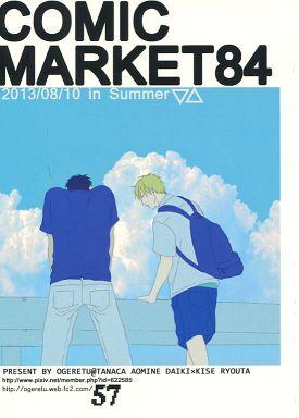 <<黒子のバスケ>> COMIC MARKET84 きみに言いたいことぜんぶ (青峰大輝×黄瀬涼太) / OGERETU(おげれつ)