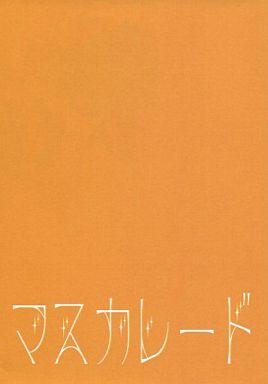 【中古】一般向け 女性・ボーイズラブ同人誌 <<ハイキュー!!>> マスカレード 前編 (孤爪研磨、黒尾鉄朗) / kohoro