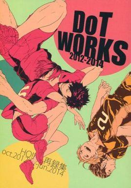 【中古】一般向け 女性・ボーイズラブ同人誌 <<ハイキュー!!>> DoT WORKS (黒尾鉄朗×孤爪研磨) / Dot