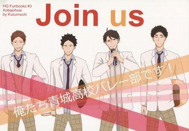【中古】一般向け 女性・ボーイズラブ同人誌 <<ハイキュー!!>> join us (青葉城西高校) / クズ餅