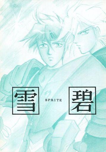 <<鎧伝サムライトルーパー>> 雪碧 STRITE (伊達征士×羽柴当麻) / STUDIO ZIPS SIDE K