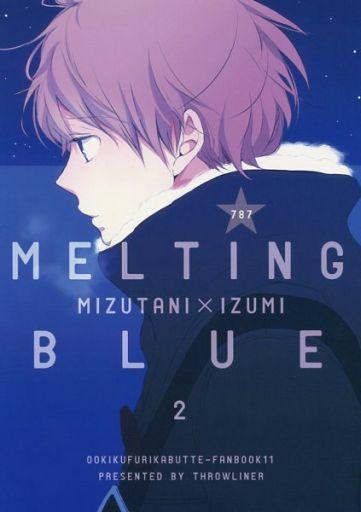 <<おおきく振りかぶって>> MELTING BLUE 2 (水谷文貴×泉孝介) / スロウライナー