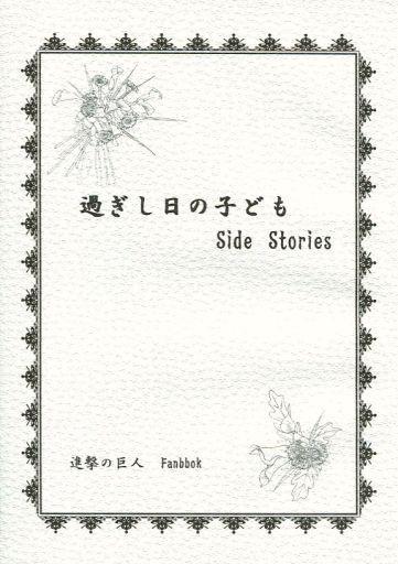【中古】一般向け 女性・ボーイズラブ同人誌 <<進撃の巨人>> 過ぎし日の子ども Side Stories (ケニー、クシェル) / 生存限界