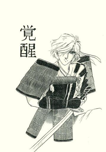 鎧伝サムライトルーパー>> 【コ...