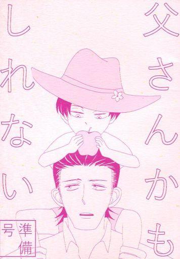 【中古】一般向け 女性・ボーイズラブ同人誌 <<進撃の巨人>> 【準備号】父さんかもしれない (ケニー、リヴァイ) / Furiko