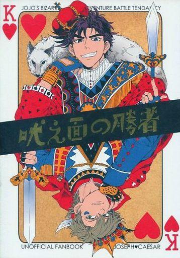<<ジョジョの奇妙な冒険>> 吠え面の勝者 (ジョセフ×シーザー) / BTGY
