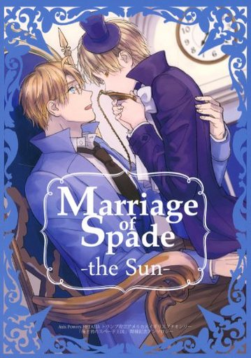 <<ヘタリア>> Marriage of Spade ~the Sun~ トランプ設定アルアサアンソロジー (アルフレッド×アーサー) / 俺と君のスペード王国