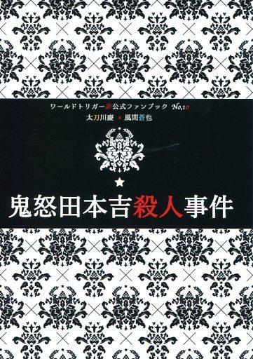 <<ワールドトリガー>> 鬼怒田本吉殺人事件 (太刀川慶×風間蒼也) / 泣くな