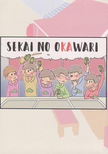 【中古】一般向け 女性・ボーイズラブ同人誌 <<おそ松さん>> SEKAI NO OKAWARI (オールキャラ) / シュッ!