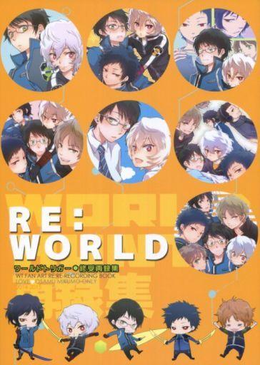 【中古】一般向け 女性・ボーイズラブ同人誌 <<ワールドトリガー>> RE:WORLD (三雲修受) / WORLD HUNT