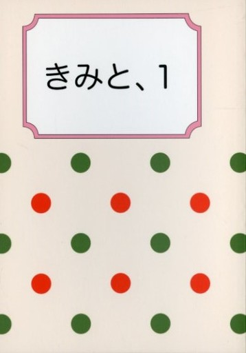 おそ松さん きみと、1 (カラ松×一松) / 飴色空
