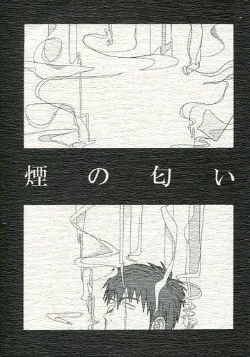 <<鎧伝サムライトルーパー>> 煙の匂い (羽柴当麻×伊達征士) / リカジェニー