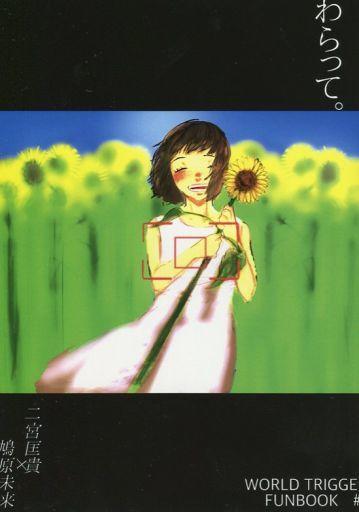 <<ワールドトリガー>> わらって。 (二宮匡貴×鳩原未来) / 菊とカカオの電照栽培