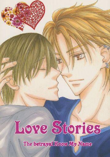 <<その他アニメ・漫画>> Love Stories (蓮城焔椎真×碓氷愁生) / Erase or Zero