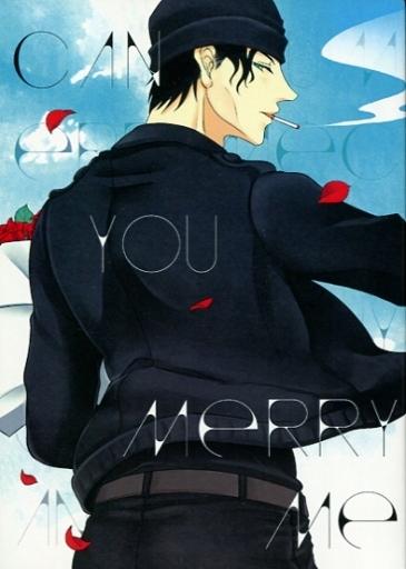 名探偵コナン Can you merry me. (赤井秀一×安室透) / 0.99999999999(イレブンナイン)