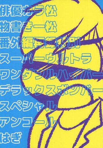 【中古】一般向け 女性・ボーイズラブ同人誌 <<おそ松さん>> 俳優カラ松物書き一松番外編再録特別スーパーウルトラワンダフルハイパーデラックスボンバースペシャルアンコール (カラ松×一松) / 次回作にご期待ください