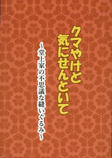 図書館戦争>> クマやけど気にせ...