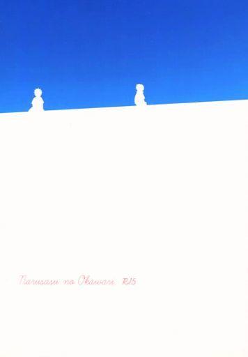 【中古】一般向け 女性・ボーイズラブ同人誌 <<ナルト>> Narusasu no Okawari. なるさすのおかわり。 (ナルト×サスケ) / Signal