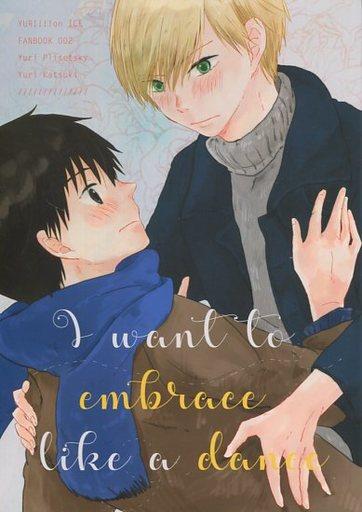 I want to embrace like a dance